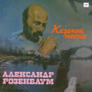 Александр Розенбаум – Казачьи Песни