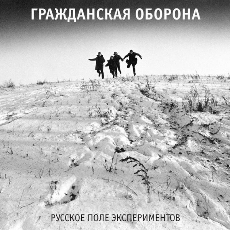Гражданская Оборона – Русское Поле Экспериментов