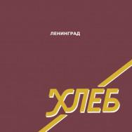 Ленинград - Хлеб LTD